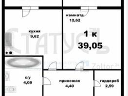 Продается 1-комнатная квартира Юрина ул, 39.05  м², 2541500 рублей