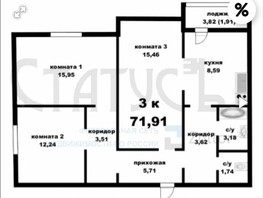 3-комнатная квартира, 71.91  м², 12/16 этаж