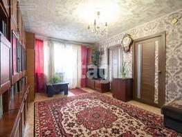 Продается 4-комнатная квартира Карла Маркса б-р, 67  м², 4600000 рублей