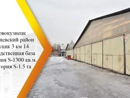 Производственное, 1300  м², 1 этаж