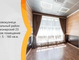 Продается Офис Пионерский  пр-кт, 160  м², 6500000 рублей