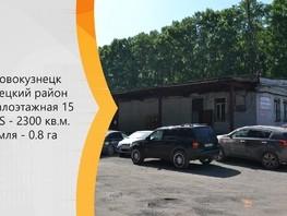 Продается Офис Малоэтажная  ул, 2300  м², 15000000 рублей