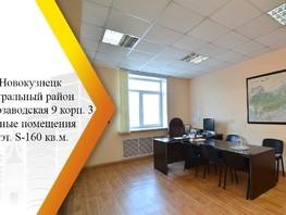 Продается Офис Хлебозаводская  ул, 160  м², 7000000 рублей