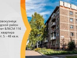 3-комн, 40 лет ВЛКСМ  ул, д.116