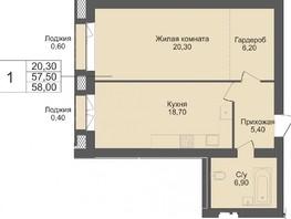 1-комнатная квартира, 57.1  м², 7/12 этаж