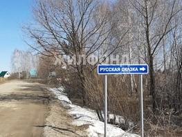 Земельный участок, Русская Сказка снт