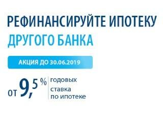 Рефинансирование ипотеки от 9,5%