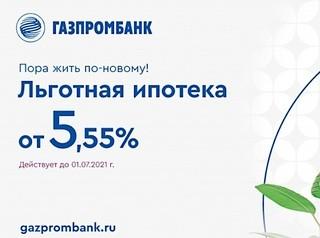 Ипотека от 5,55%