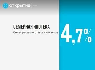 Ипотека от 4,7%
