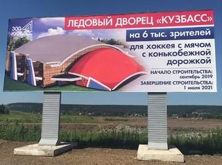 Строительству ледового дворца в Кемерове дан символический старт
