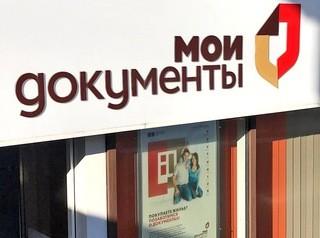 Подать документы на оформление недвижимости в другом регионе можно в 210 МФЦ