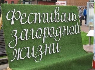 В Иркутске провели первый в городе «Фестиваль загородной жизни»