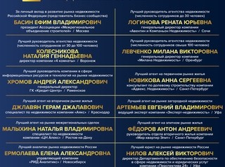 Церемония награждения лауреатов премии состоялась 9 июня в рамках Сочинского Всероссийского жилищного конгресса.