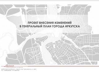 В Иркутске приняли обновлённый генплан