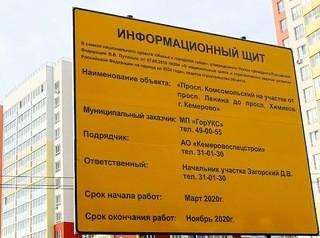 Новый участок проспекта Комсомольского построят в Кемерове