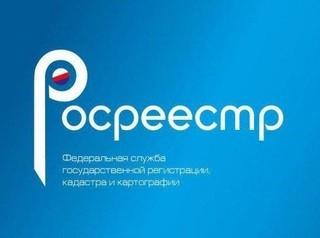 20 июня Росреестр проведет единый день консультаций в Ангарске