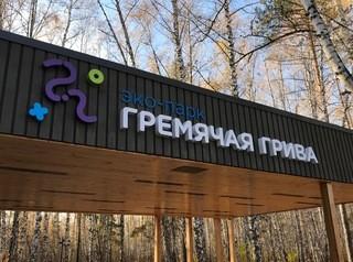 Экопарк «Гремячая грива» открыт для посетителей