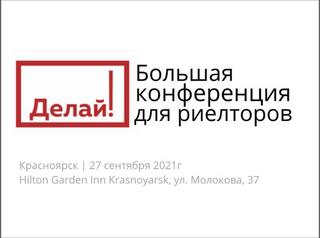 27 сентября в Красноярске состоится конференция для риелторов «Делай!»