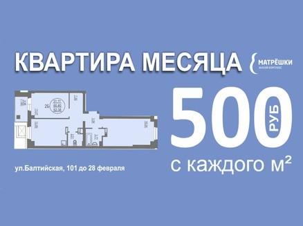 ВИРА-СТРОЙ: Скидка 500 ₽/кв.м