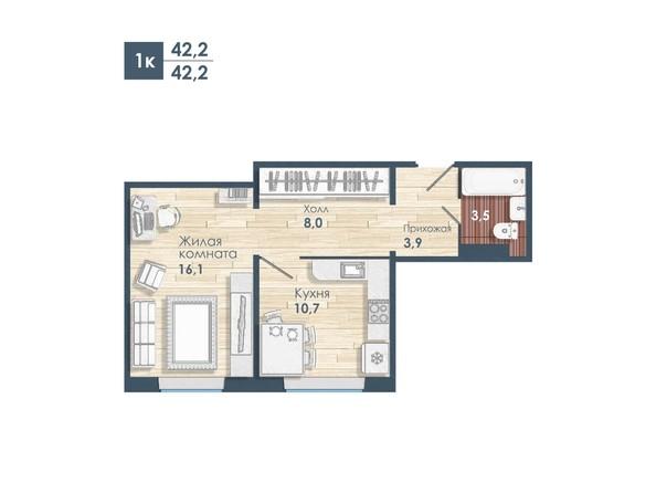 Планировка 1-комн 42,2 м²