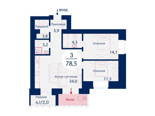 Планировки Микрорайон SCANDIS (Скандис), дом 4 - Планировка трехкомнатной квартиры 78,5 кв.м