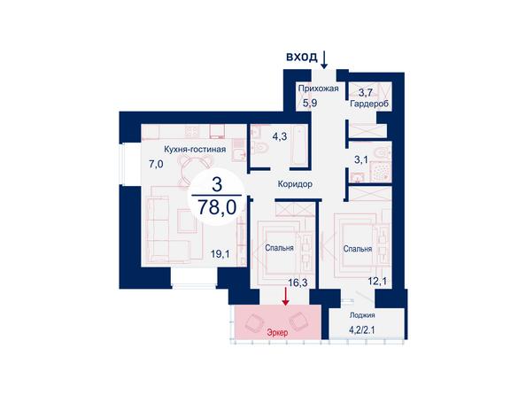 Планировки Жилой комплекс SCANDIS (Скандис), дом 5 - Планировка трехкомнатной квартиры 78 кв.м