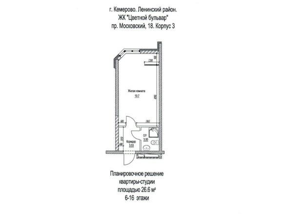 Планировка однокомнатной квартиры 26,6 кв.м