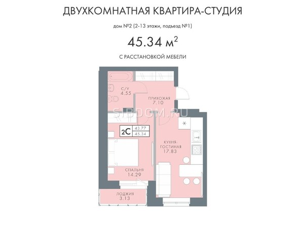 Планировки Жилой комплекс ТРАДИЦИИ, дом 2 - 2-комнатная 45,34 кв.м