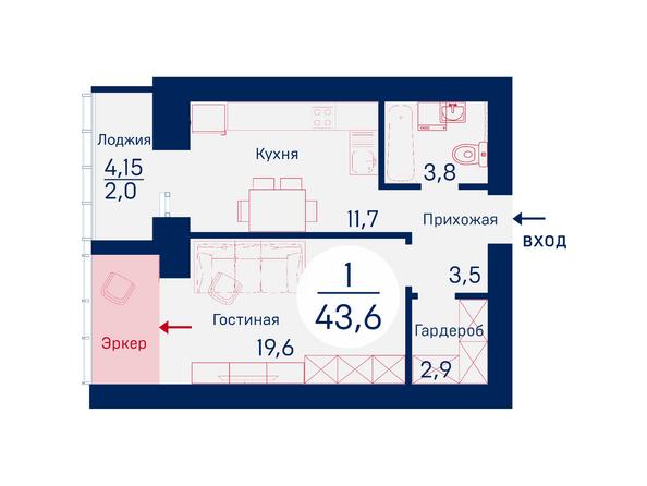 Планировки Микрорайон SCANDIS (Скандис), дом 4 - Планировка однокомнатной квартиры 43,6 кв.м