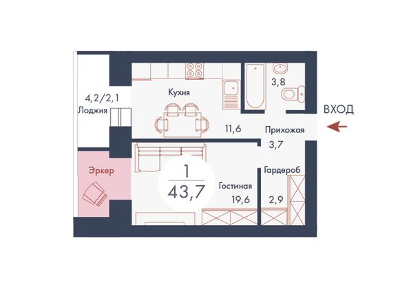 Планировки Жилой комплекс SCANDIS (Скандис), дом 8 - Планировка однокомнатной квартиры 43,7 кв.м