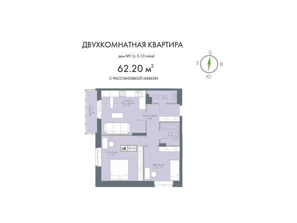 Планировки Жилой комплекс ТРАДИЦИИ, дом 1 - 2-комнатная 62,20 кв.м