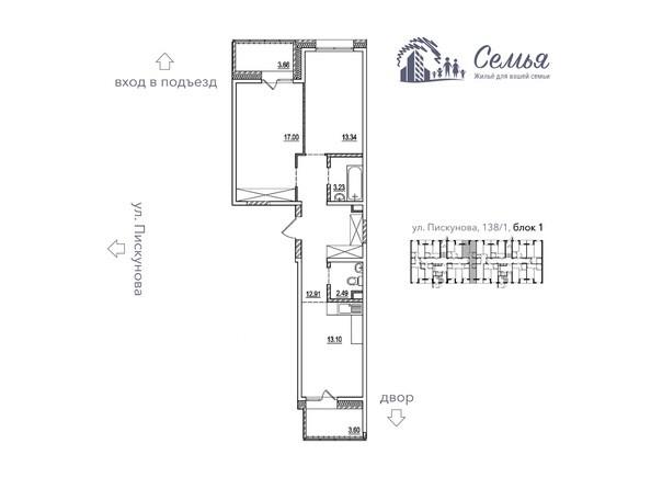 3-комнатная 69,33 кв.м