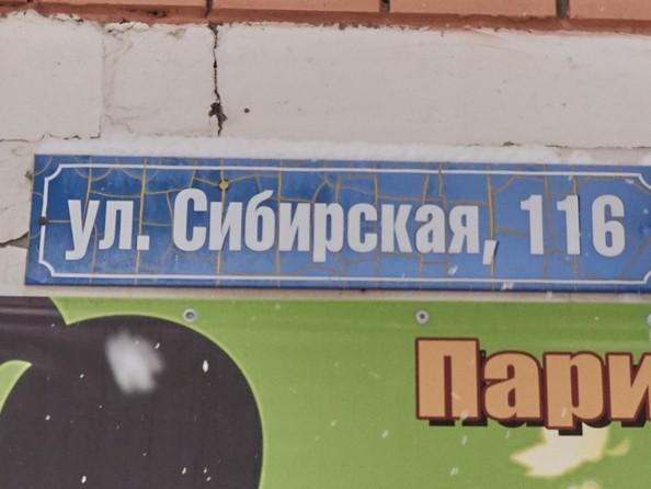 Продам 1-комнатную, 39 м², Сибирская ул, 116. Фото 40.